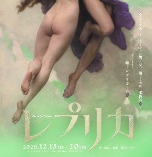 31st note 「レプリカ」2020上演版 CD