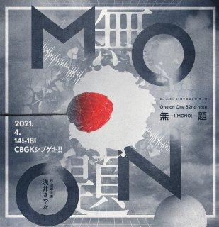 32nd note 「無題-1[MONO]-」 CD