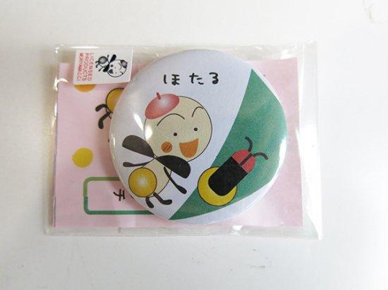缶バッチA(大1個)