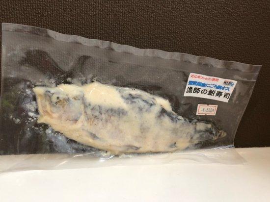 鮒寿司(オス)