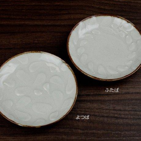 白磁小皿(よつば・ふたば)