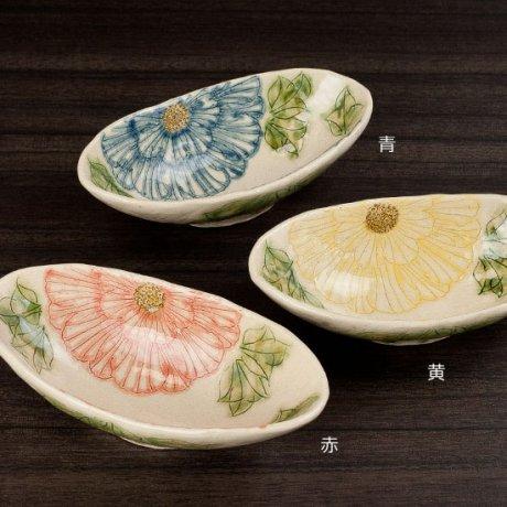 舞牡丹舟形小鉢(赤・青・黄)