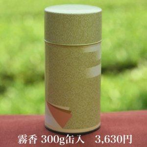 霧香 300g缶入