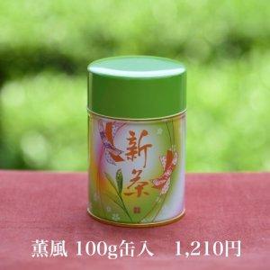 薫風 100g缶入