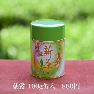 朝霧 100g缶入