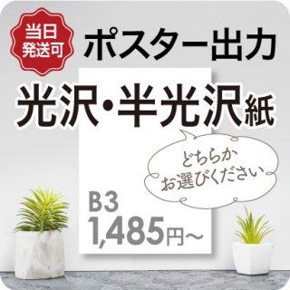 ポスター出力【光沢・半光沢紙】