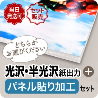 光沢・半光沢紙出力+発泡パネル加工