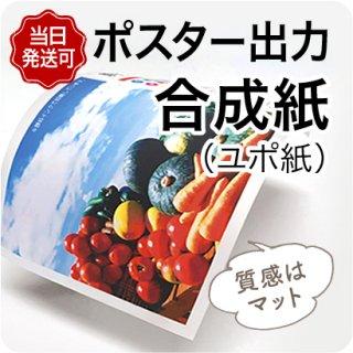 ポスター出力【合成紙(ユポ紙)】