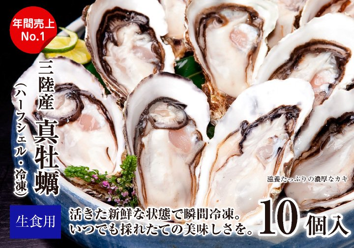 【生食用】三陸産 真牡蠣「新昌」(ハーフシェル・冷凍)10枚(5個入×2パック)