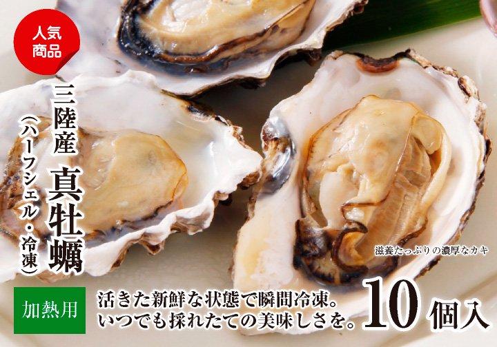 【加熱用】三陸産 真牡蠣「新昌」(ハーフシェル・冷凍)10枚(5個入×2パック)