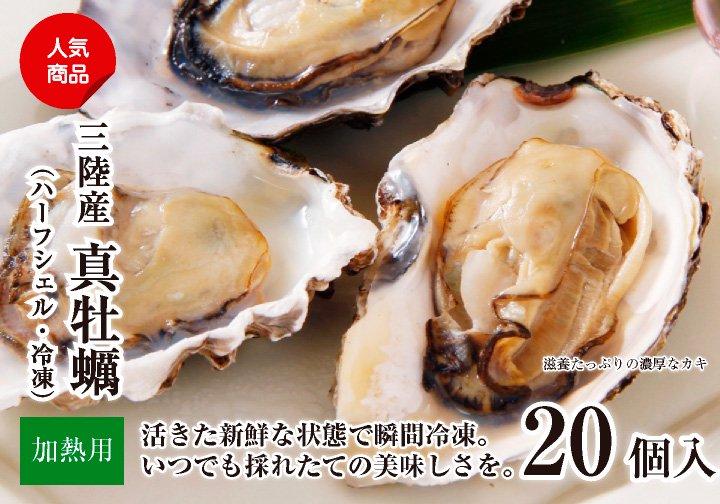 【加熱用】三陸産 真牡蠣「新昌」(ハーフシェル・冷凍)20枚(5個入×4パック)
