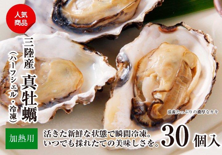【加熱用】三陸産 真牡蠣「新昌」(ハーフシェル・冷凍)30枚(5個入×6パック)