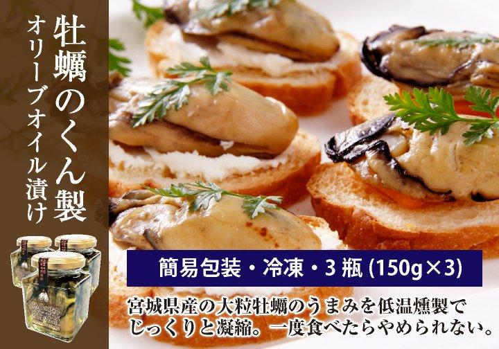 牡蠣のくん製オリーブオイル漬け(3本入セット)