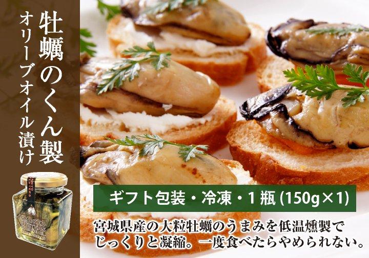 牡蠣のくん製オリーブオイル漬け(150g×1本入/ギフトパック)