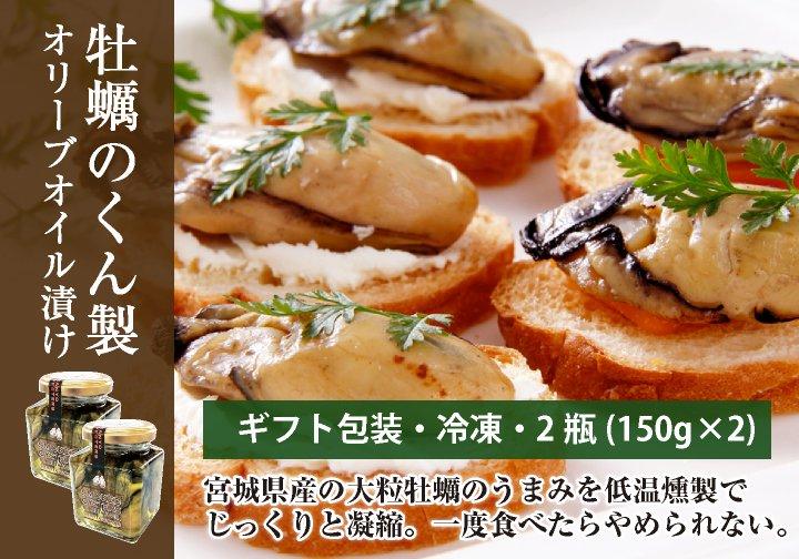 牡蠣のくん製オリーブオイル漬け(150g×2本入/ギフトパック)