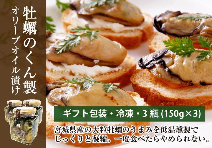 牡蠣のくん製オリーブオイル漬け(150g×3本入/ギフトパック)
