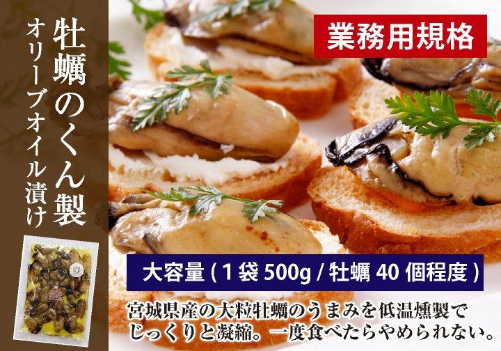 牡蠣のくん製オリーブオイル漬け(大容量★業務用規格)