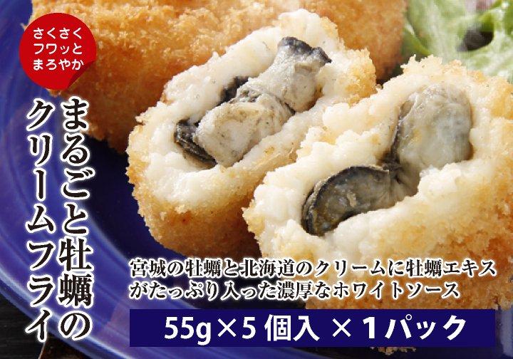 丸ごと 牡蠣のクリームフライ (5個入×1パック)