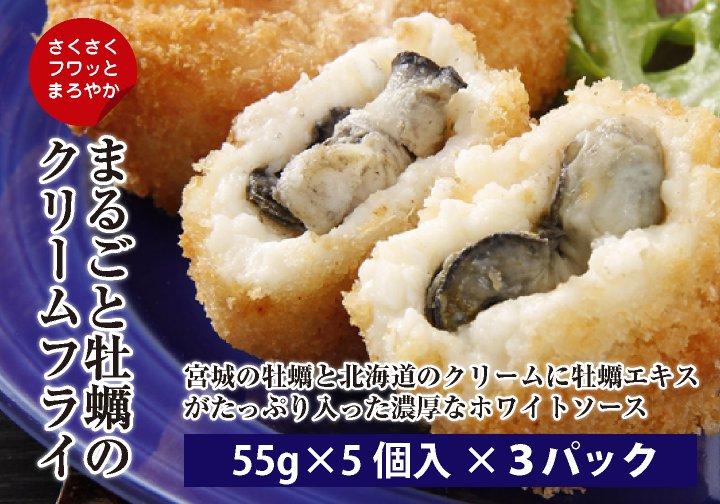 丸ごと 牡蠣のクリームフライ (5個入×3パック)