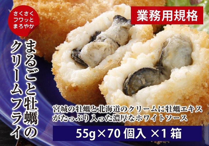 丸ごと 牡蠣のクリームフライ (★業務用規格★70個入1箱)