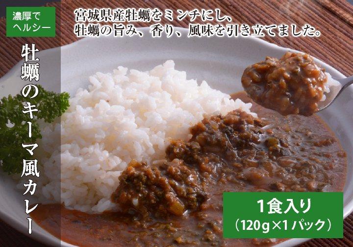 牡蠣のキーマ風カレー(1食入)
