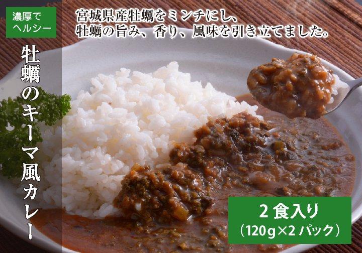 牡蠣のキーマ風カレー(2食入)
