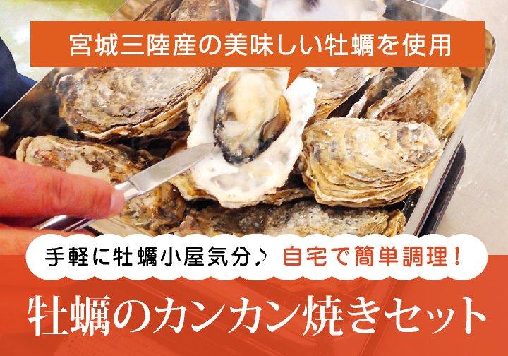 大人気!牡蠣のカンカン焼き(レシピ・軍手・ナイフ付)