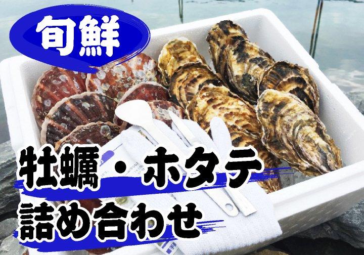 牡蠣とホタテの詰め合わせ(旬鮮・三陸の味覚セット)専用ナイフ・軍手・剥き方レシピ付き