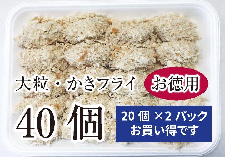 お徳用!大粒・かきフライ(業務用)2パック