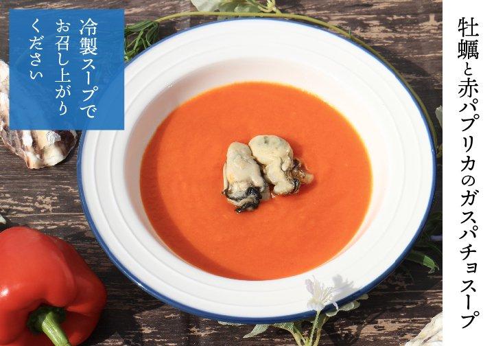 牡蠣と赤パプリカのガスパチョスープ