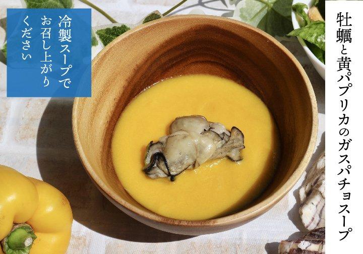 牡蠣と黄パプリカのガスパチョスープ