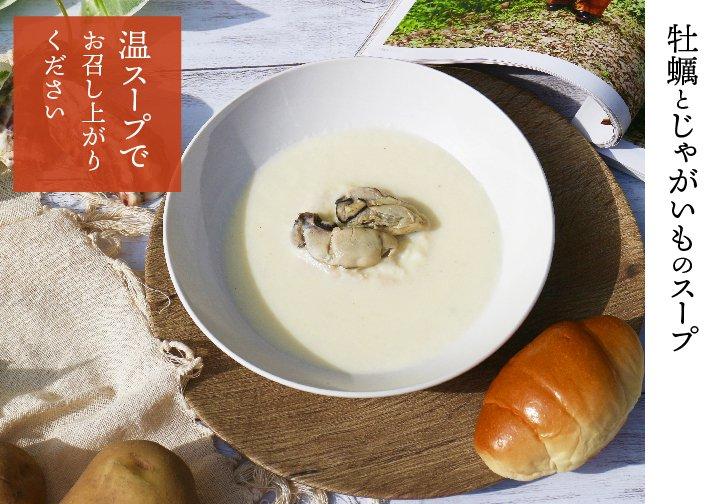 牡蠣とじゃがいものスープ