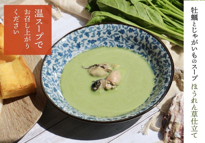 牡蠣とじゃがいものスープ 【ほうれん草仕立て】