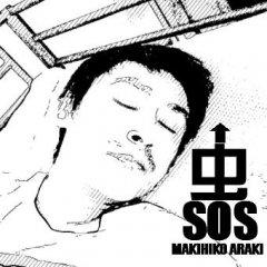 MUSHI  -SOS-