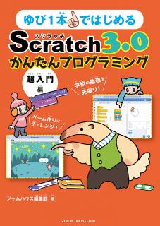 【送料370円】ゆび1本ではじめる Scratch 3.0かんたん プログラミング[超入門編]