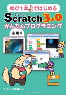【送料370円】ゆび1本ではじめる Scratch 3.0 かんたんプログラミング[応用編]