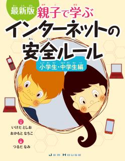 【送料370円】最新版 親子で学ぶ インターネットの安全ルール 小学生・中学生編
