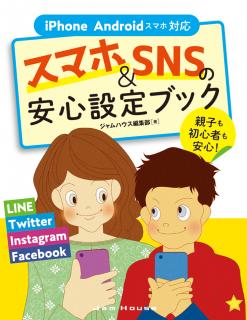 【送料370円】スマホ&SNSの安心設定ブック