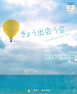 【送料370円】きょう出会う空 「ときめき× サイエンス」シリーズ�