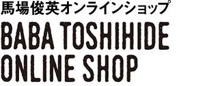 馬場俊英オンラインショップ/BABATOSHIHIDE ONLINESHOP