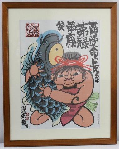 爾受命長/粛 粲寶 (木版画)