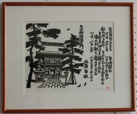 白山様/近藤一意 (木版画)