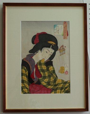 はずかしそう〜明治の女 風俗三十二相/月岡芳年 (復刻木版画)