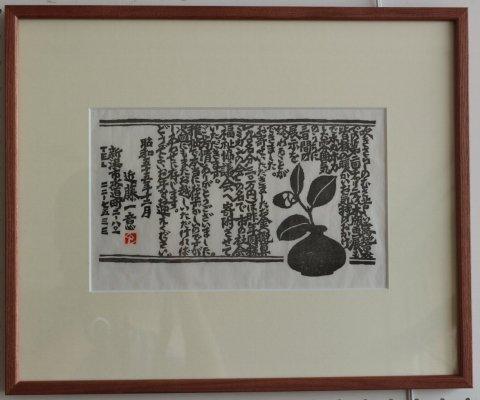 ご芳情/近藤一意 (木版画)