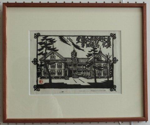 重要文化財新潟県議会旧議事堂/近藤一意(木版画)