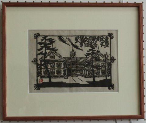 重要文化財新潟県議会旧議事堂※/近藤一意 (木版画)