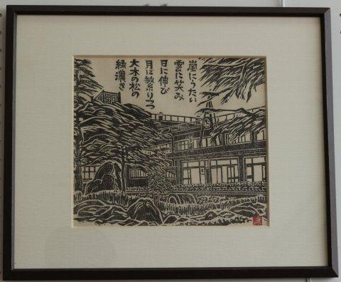 学舎/泉田康治 (木版画)
