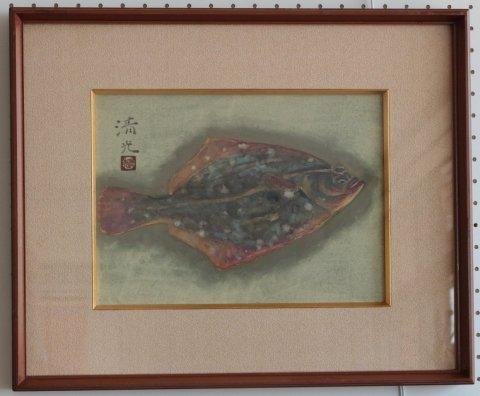 鮃/浜倉清光 (日本画)