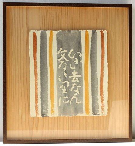 柳宗悦詞〜物偈 「いざ去なん 父なき里に」/芹澤�介(型染木版画)