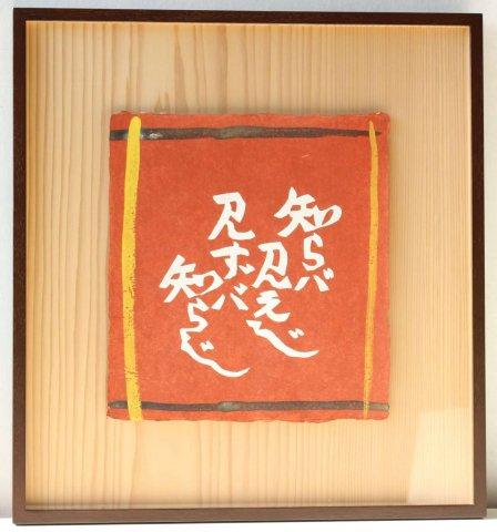 柳宗悦詞〜物偈 「知らば見えじ 見ずば知らじ」/芹澤�介(型染木版画)